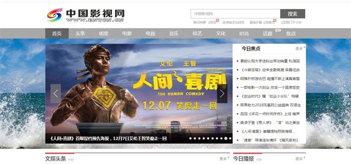 中国影视网改版上线 争创中国影视宣传行业领航者