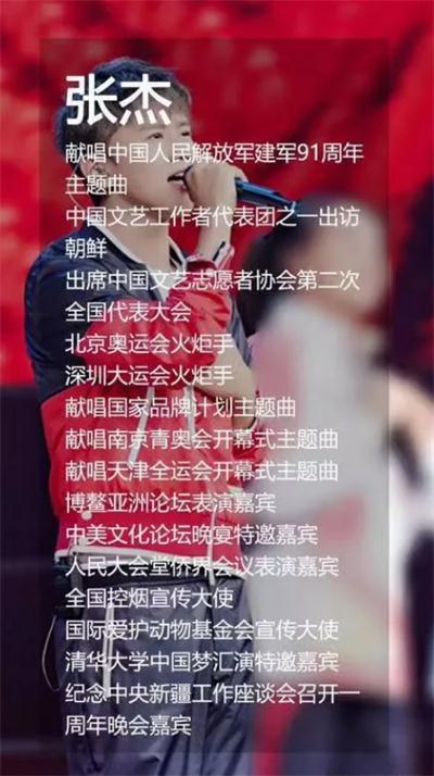 张杰四度亮相央视春晚 刘欢孙楠张杰三代天王引领三大时代