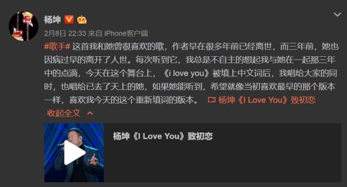 《歌手》第五期迎春开唱 杨坤翻唱《I Love You》纪念初恋