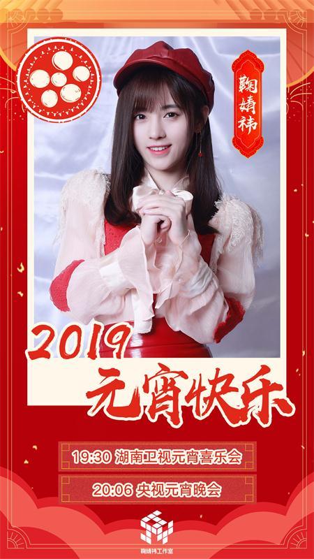 鞠婧�t登两台元宵晚会 四川话小品央视首秀