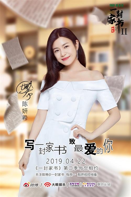 陈妍希的一封家书:家对我来说是世界上最重要的