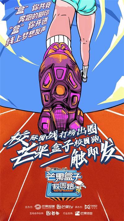 """""""芒果盒子""""承载青春浪漫记忆 """"长腿哥哥""""李星陪伴嗨跑520"""