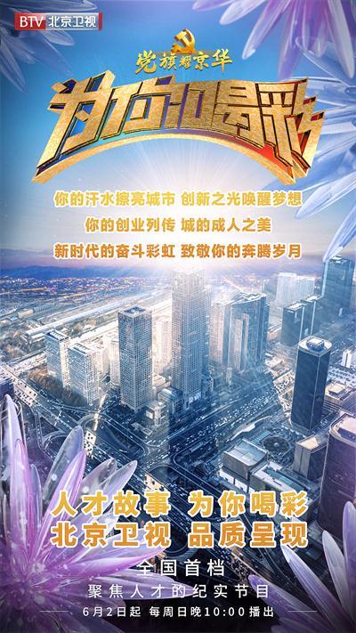 """首档聚焦人才纪实节目《为你喝彩》重磅播出 打造中国顶尖""""人才列传"""""""