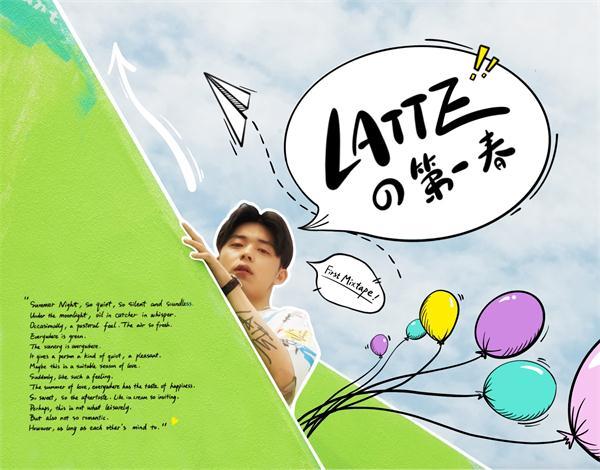 新锐说唱音乐人Lattle最新专辑《LATTEの第一春》今日上线 探索无限音乐可能
