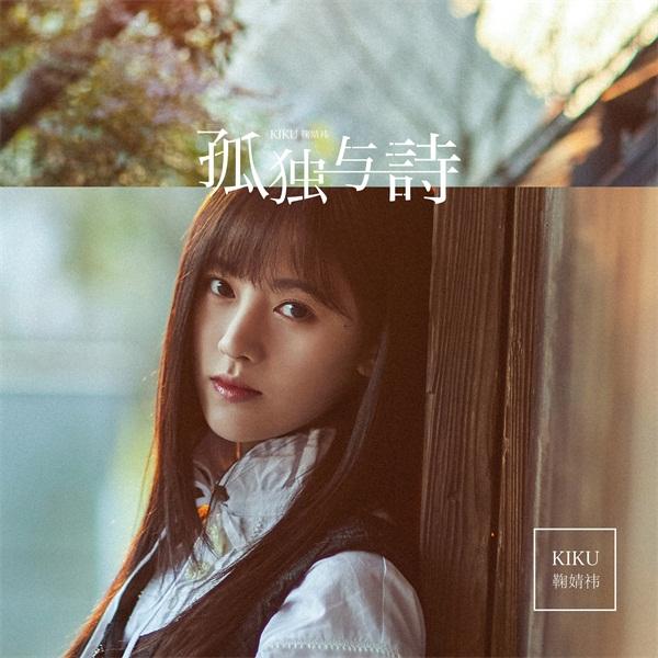 鞠婧祎生日新曲上线 温柔坚守《孤独与诗》