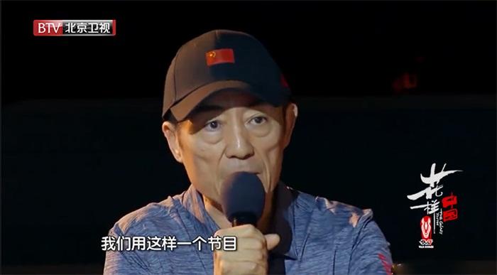 """《花样中国》张艺谋挑选第四个节目角色 """"与AI智能谈恋爱""""成入选关键"""
