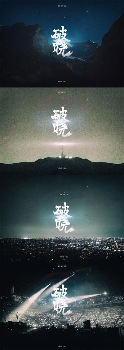 吴亦凡新单《破晓》正式上线 揭开云雾呈现纯粹本质