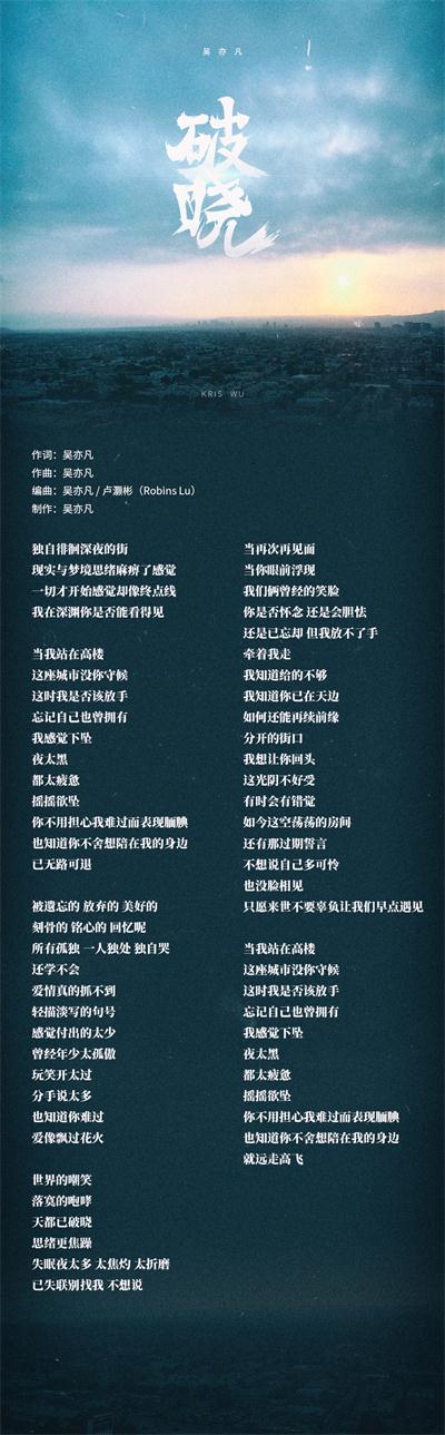 吴亦凡全新单曲《破晓》正式上线 将凡式音乐美学极致表达