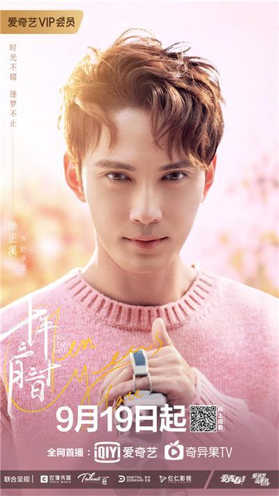 """《十年三月三十日》曝""""暖意""""版海报,高适配阵容洋溢青春能量"""