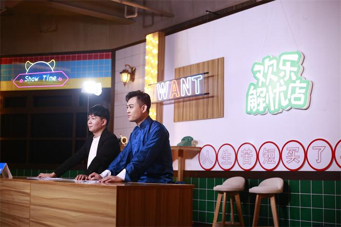 卢鑫玉浩《欢乐解忧店》直播带货 发现喜剧的更多可能性