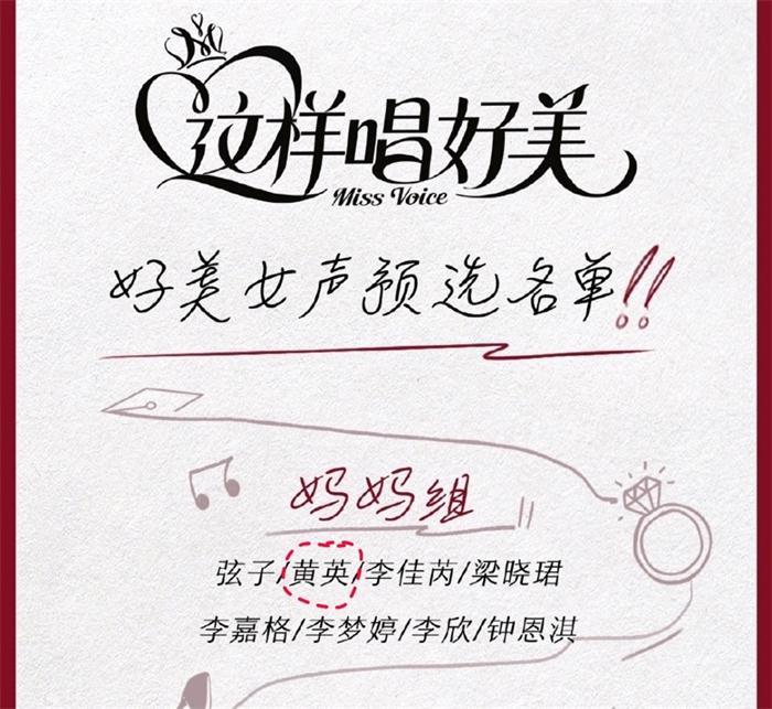 黄英再参加选秀 以妈妈身份战《这样唱好美》