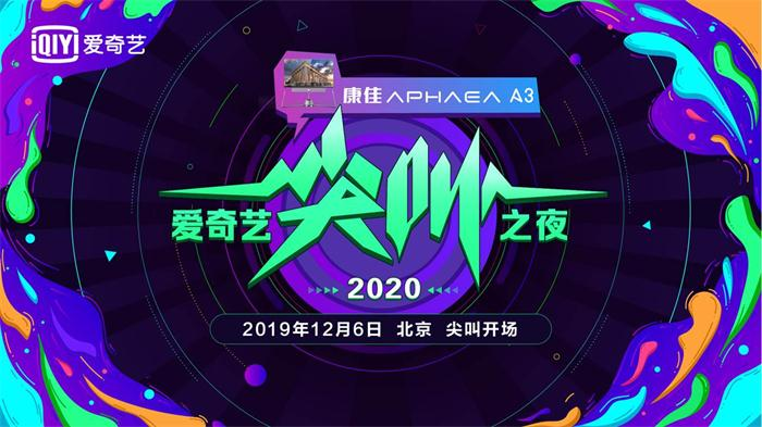 2020爱奇艺尖叫之夜12月6日即将举办 37项年度娱乐荣誉将逐一授予
