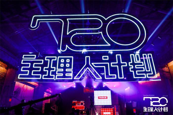 《720主理人计划》正式启动 做一档真正的潮流文化节目