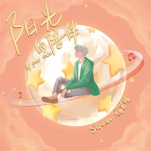 单曲封面By Your Side.jpg