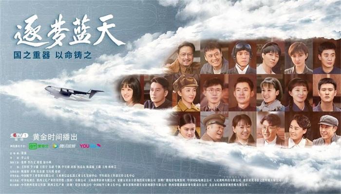 《逐梦蓝天》官宣定档 绘就中国航空工业70年沧桑巨变